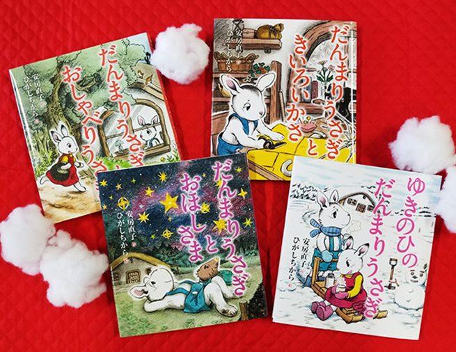 安房直子さんの名作を、読みやすい絵童話で!「だんまりうさぎとおしゃべりうさぎ」シリーズが完結