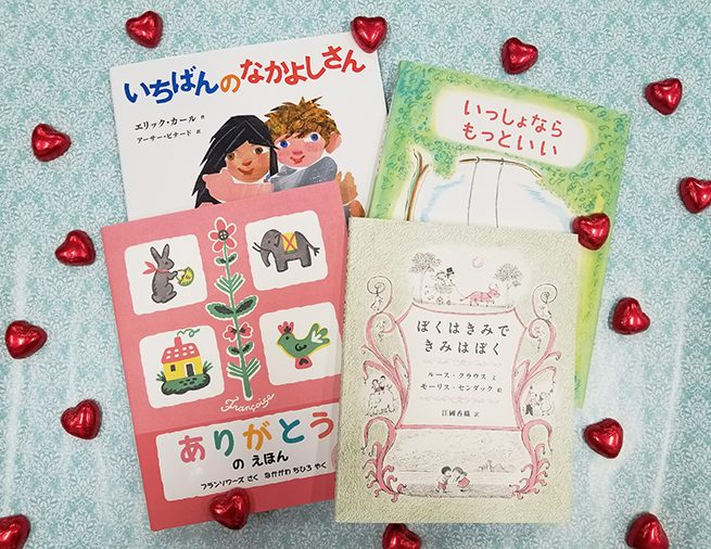 もうすぐバレンタイン! チョコと一緒に大切な人にプレゼントしたい絵本4冊