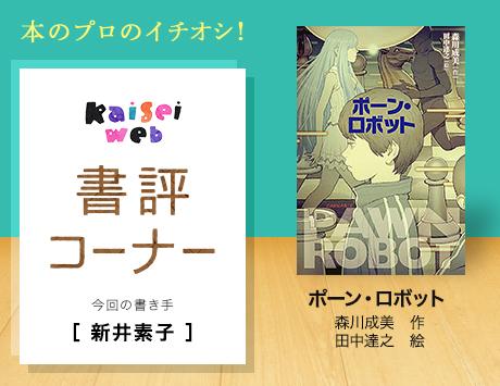 〈書評〉 <br>ポーン・ロボット<br>   森川成美・作   田中達之・絵