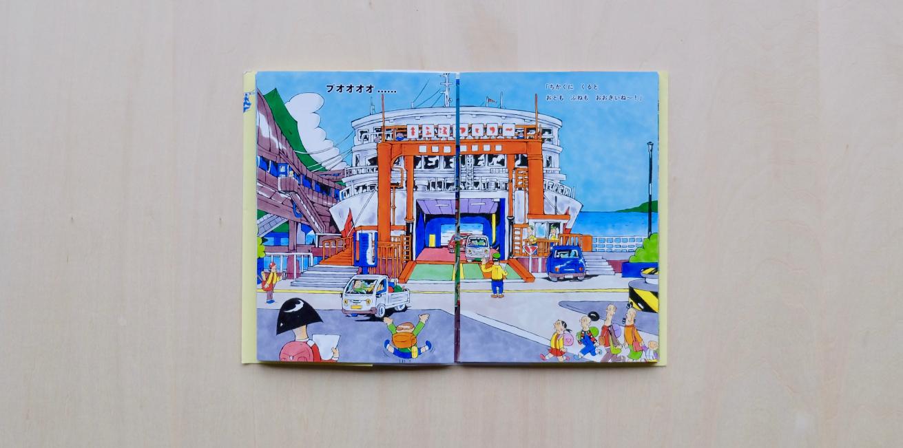 本の画像。フェリーの絵のページ。