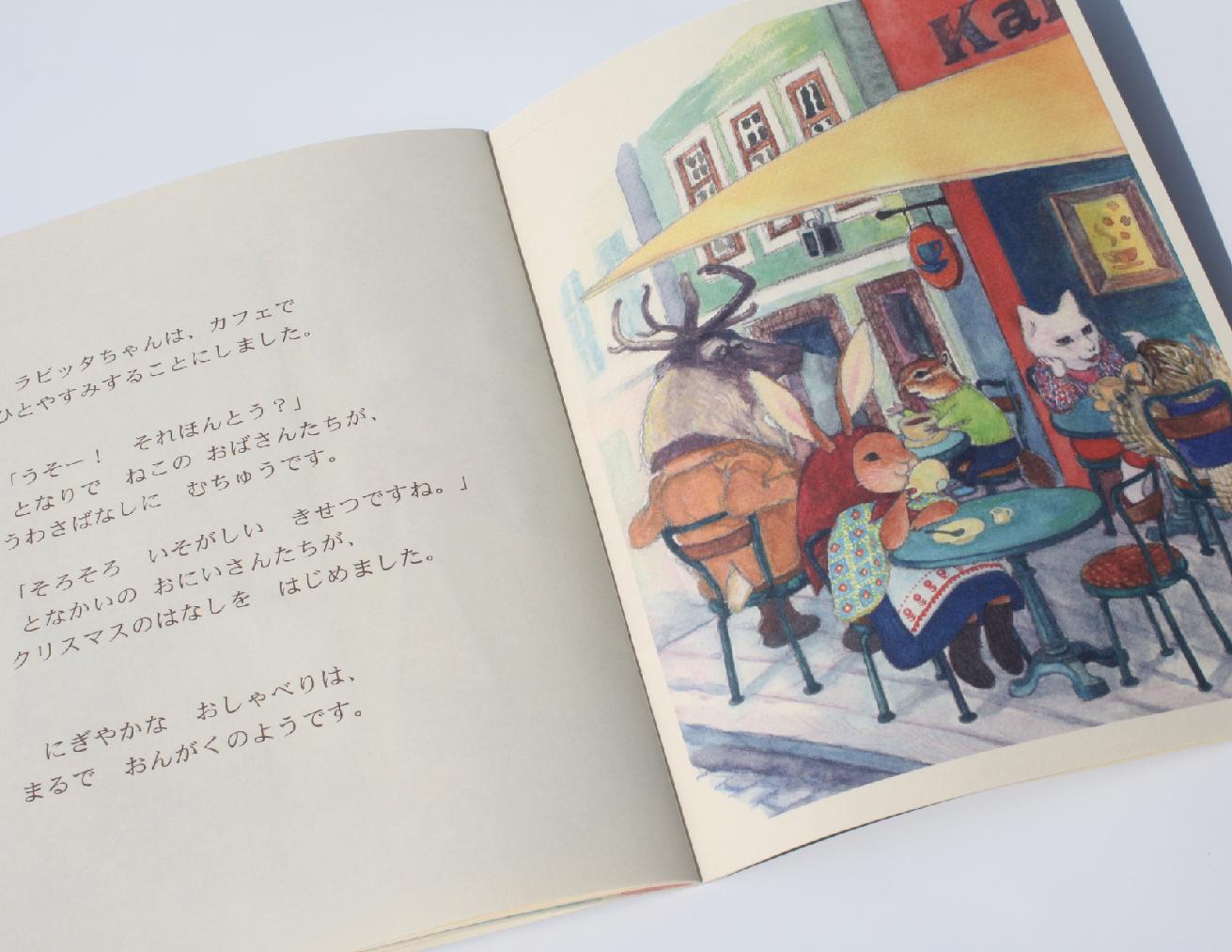 私家版絵本「ラビッタちゃんまちへいく」のなかのみひらき。ラビッタちゃんがお茶している。