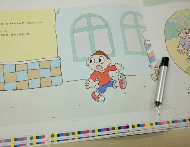 佐々木マキさん新刊<br>『いないいないばあさん』編集中です!