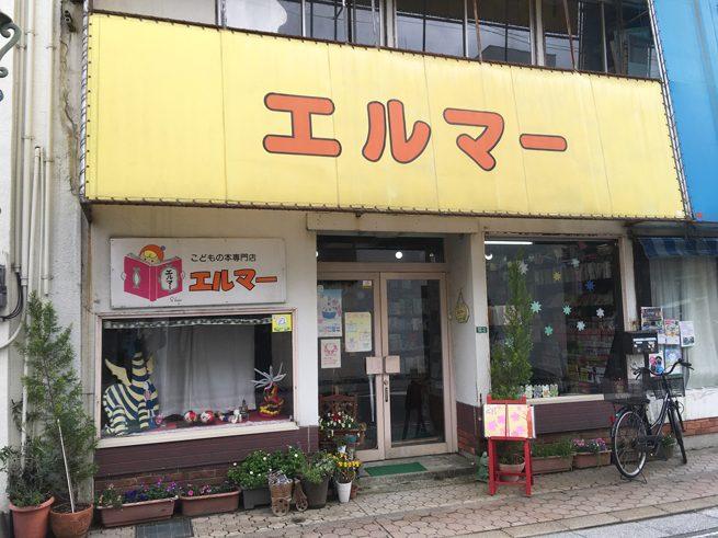 子どもの本専門店 エルマー(福岡・春日)