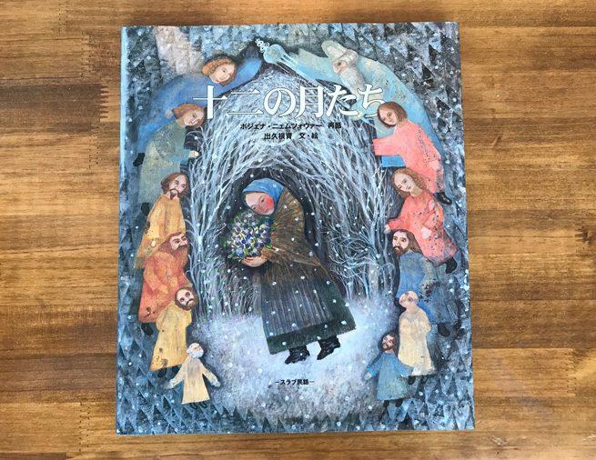 チェコ在住の画家・出久根育さんが冬の森を描く『十二の月たち』
