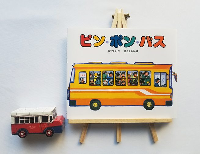 のりもの絵本の定番! 始発から終点まで走るバスの日常を描く『ピン・ポン・バス』