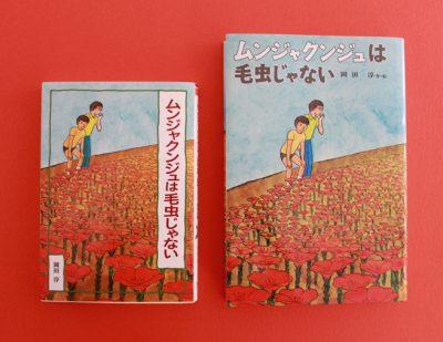 図工教師と児童文学作家、二足のわらじをはく岡田淳さん、デビュー40周年! 気になるデビュー作は?