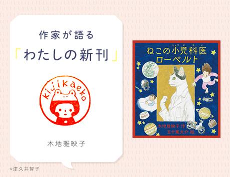 子育て中の「トラウマ」から生まれた1冊。読書好きに注目されつづける作家・木地雅映子さんインタビュー。