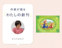 春の絵本『わかくさのおかで』かじりみな子さんインタビュー