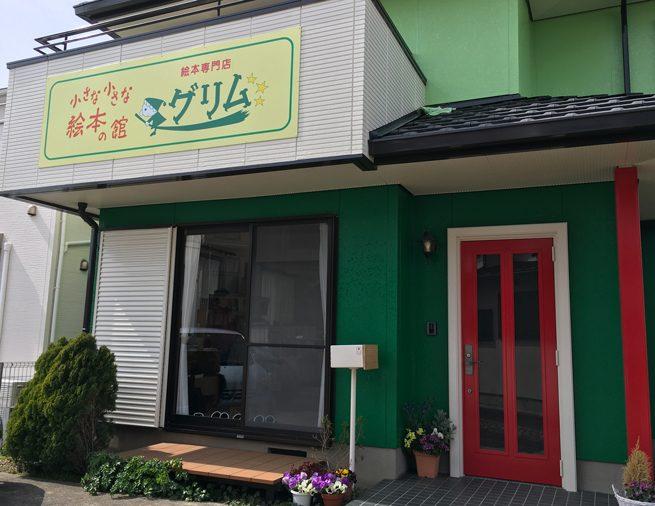 絵本専門店グリム(静岡・沼津)