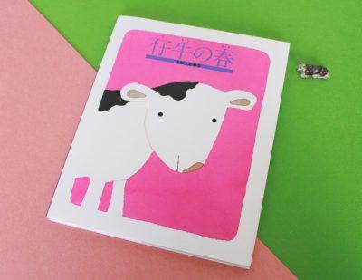 五味太郎は「春」をこう描く!『仔牛の春』