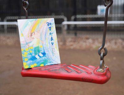 津波で家族をなくした、知らない女の子––––。ほかの誰かの気持ちを考えるきっかけになる絵本『みずたまり』