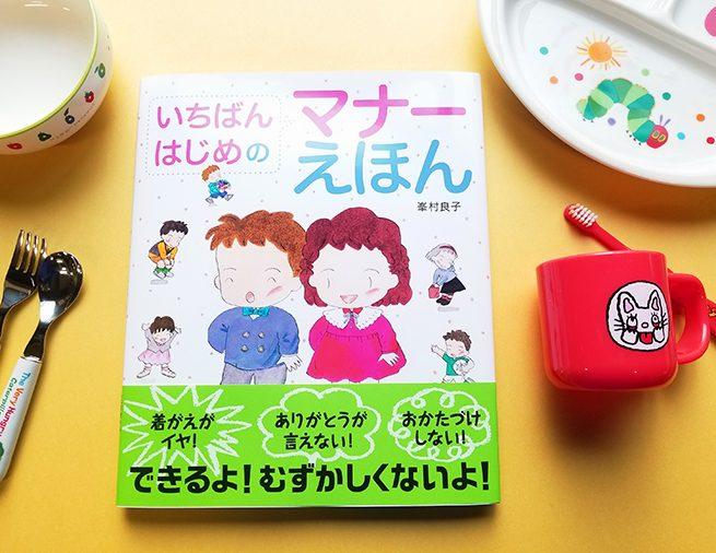 子どもの毎日の生活マナーをこれ一冊で。「自分でやりたい!」がめばえた子にぴったりの『いちばんはじめのマナーえほん』