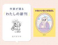 佐々木マキ最新作は「いないいないばあ」+「おばあさん!? 著者インタビュー