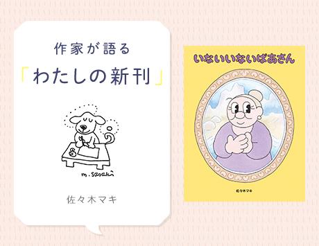 佐々木マキ最新作は「いないいないばあ」+「おばあさん」!? 著者インタビュー
