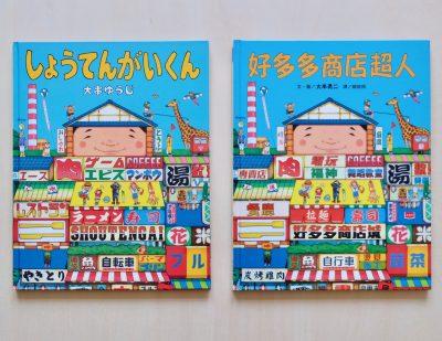 この台湾版絵本がすごい! 2019