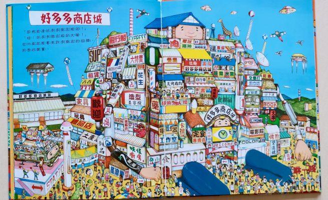 台湾の「好多多商店超人」全体像