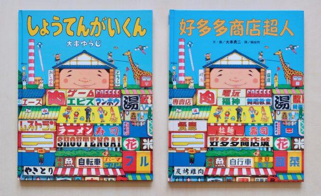 日本語版と台湾版の表紙
