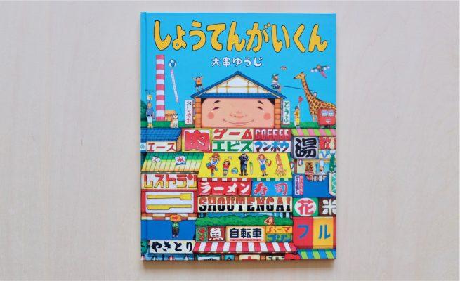 『しょうてんがいくん』日本語版の表紙