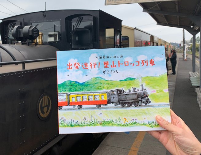 かこさとしが描くローカル電車の旅『出発進行!里山トロッコ列車 小湊鐵道沿線の旅』