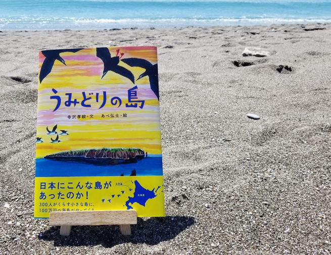 人口300人、やってくる海鳥は100万羽! 北海道・天売島の1年を描く絵本『うみどりの島』