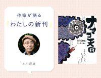 『ナマコ天国』本川達雄先生インタビュー