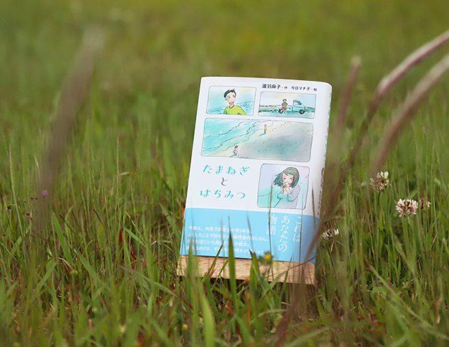 内気で平凡な女の子は、ある出会いから少しずつ変わっていき…。第66回産経児童出版文化賞を受賞、『たまねぎとはちみつ』