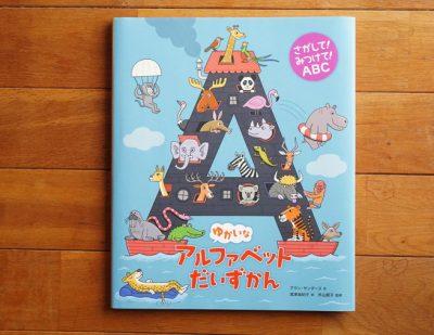 【小学校英語の導入に】探し絵ができるほか、英語らしく発音できる読みがなもついた、アルファベット図鑑