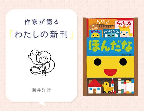 子どもが「はーい」と答えてくれるのが楽しい!<br>「あけて・あけてえほん」シリーズ 新井洋行さん