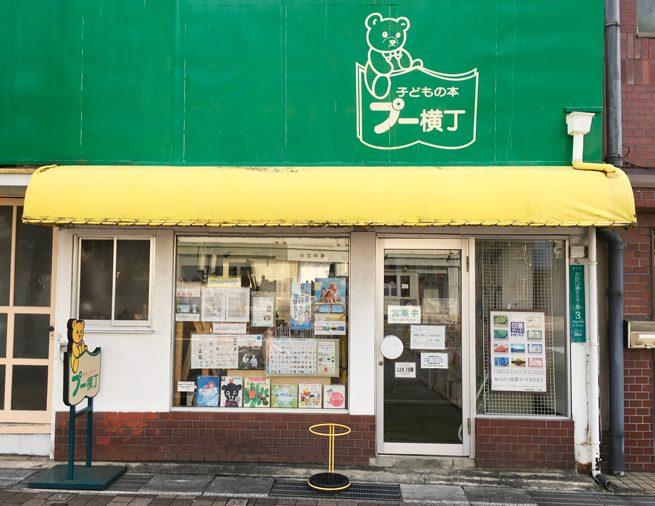 プー横丁(富山県・富山)