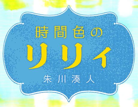 26(最終回)