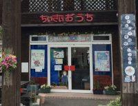 ちいさいおうち書店(長野・松本)