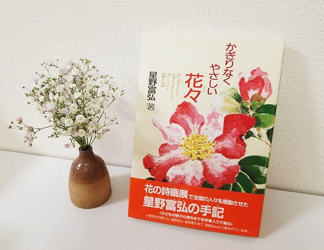 不慮の事故で手足の自由を失いながら、口に筆をくわえ、詩や絵を描きはじめた。星野富弘さんの自伝『かぎりなくやさしい花々』