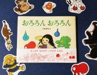 子どもの妖怪だけの「百鬼夜行」! 石黒亜矢子さんのポップでキュートな妖怪絵本『おろろん おろろん』