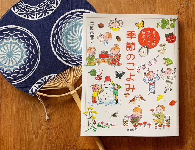 親子で知る季節感のある暮らしと遊び。イラスト豊富な歳時記『きょうは なにして 遊ぶ? 季節のこよみ』