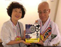 絵本『ナマコ天国』の著者・本川達雄先生のスペシャル授業で、ナマコのひみつを徹底解剖!