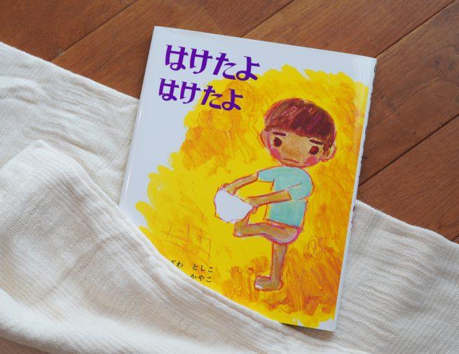 トイレトレーニングの季節、この絵本でパンツに親しもう『はけたよ はけたよ』