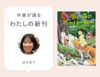 とある秘密をかかえた家族を描く「シノダ!」シリーズ最新刊! 富安陽子さんインタビュー