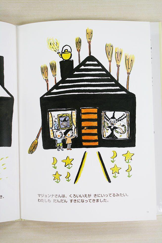 絵本『となりのまじょのマジョンナさん』家のイラスト