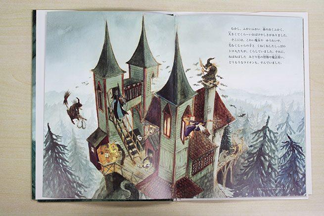 絵本『おばけやしきへようこそ!』おばけやしきのイラスト