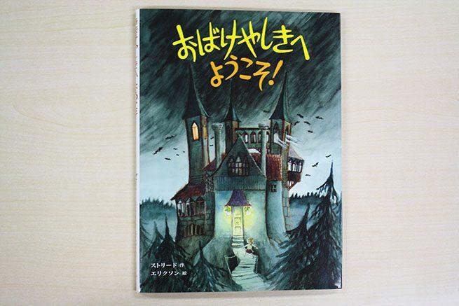 絵本『おばけやしきへようこそ!』表紙