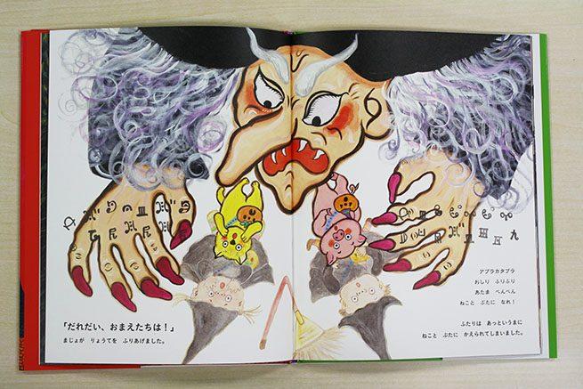 絵本『まじょまじょランド』魔女のイラスト