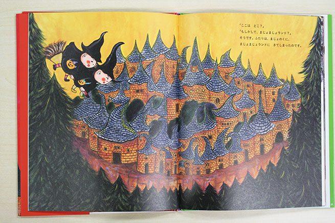 絵本『まじょまじょランド』まじょまじょランドの風景イラスト