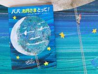 子どもの願いを絵本でかなえる!『パパ、お月さまとって!』