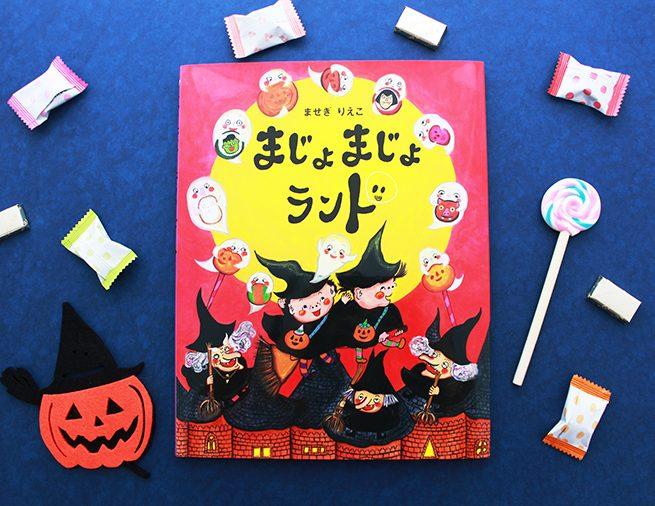 ハロウィンのお菓子が、魔女の国へのチケットに! 『まじょまじょランド』