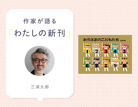 可能性は無限大! 夢いっぱいの絵本『おうさまのこどもたち』の作者三浦太郎さんにインタビュー