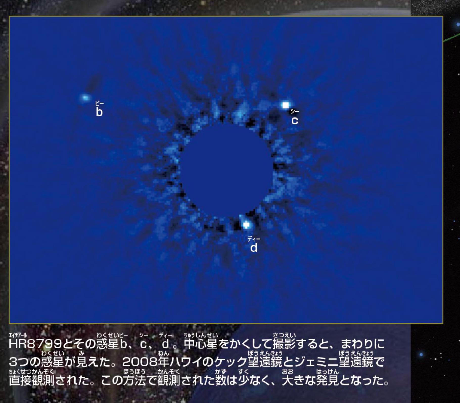 本の中の写真。じっさいに撮影された系外惑星の写真。