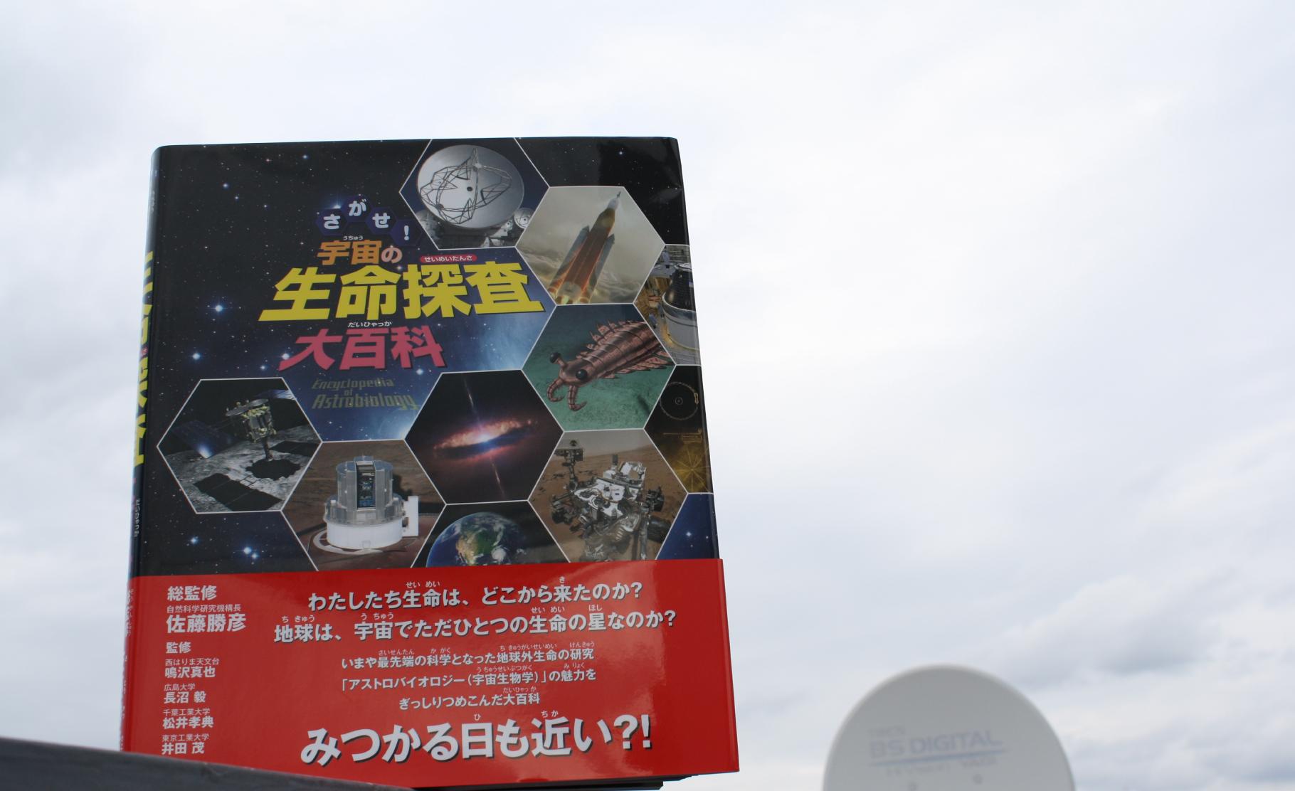 『さがせ! 宇宙の生命探査大百科』の書影
