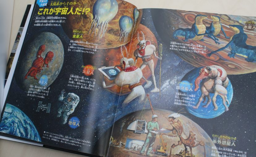本のなかのひと見ひらき。「これが宇宙人だ!?」想像の宇宙人が6体ほど描かれている。