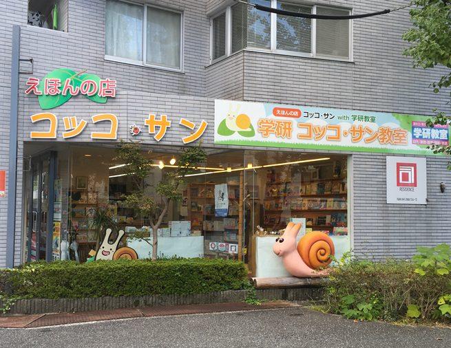 えほんの店 コッコ・サン(高知県・高知)