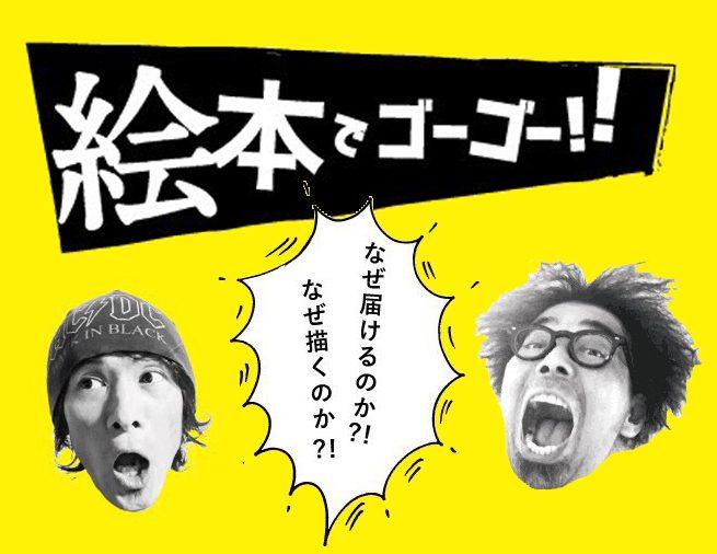 絵本の現場を目撃せよ! メルヘンハウス・三輪丈太郎と絵本作家・中垣ゆたかが贈る特別なトークショー!